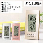 シャインカラー デジタルクロック【名入れ可能】