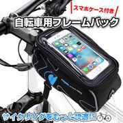 ★iPhone8/iPhone8Plus対応!★自転車ツーリングに最適♪◆スマホケース付き自転車フレームバック★