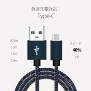 【一部即納】デニム type-c 充電 転送ケーブル コード アイフォン  USB/ 0.25m~2m