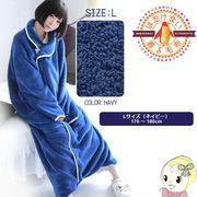 【メーカー直送】 BIBI LAB はだけない着る毛布 HFM-L-NVY
