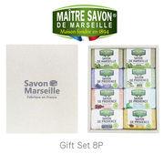 Maitre Savon de Marseille マルセイユ石鹸 ギフトセット Gift set 8P(8個入り)