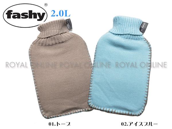 【FASHY】 HWB 6715 ニット カバー タートルネック 湯たんぽ 2.0L 全2色
