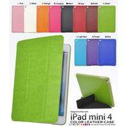 <スマホ・ミニ4>全11色!スタンド付き! iPad mini 4用カラーレザーデザインケース