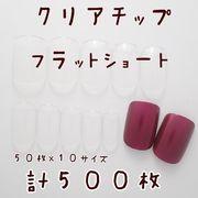 【スクエアショート】クリアネイルチップ【50枚×10サイズ計500枚入り】