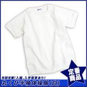 【スクール定番】男女兼用 丸首半袖体操着/白/ラグラン袖(110cm~170cm)