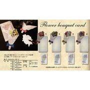 【東京アンティーク】ブーケのメッセージカード 4種