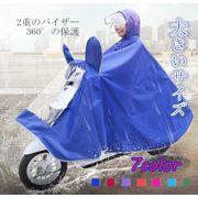 レインコート 男女兼用 自転車、電動自転車用 大きいサイズ レインポンチョ レインウェア 雨具