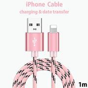 【一部即納】iPhone 充電ケーブル コード アイフォン iPhone7 6s Lightning USB 転送 ケーブル 1m