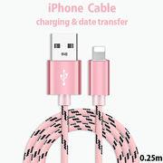 【即納あり】iPhone 充電ケーブル コード アイフォン iPhone7 6s Lightning USB 転送 ケーブル 0.25m