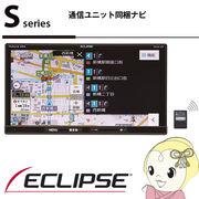[予約]AVN-S8 イクリプス Sシリーズ 7型 通信ユニット同梱ナビ