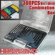 壁打ち工具の必須アイテム!300PCSアンカー付き★ドライバー&ドリルビットコンビネーションボックス