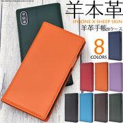 <羊本革・アイフォンX用>カラフルな8色展開のiPhone XS/X用シープスキンレザー手帳型ケース