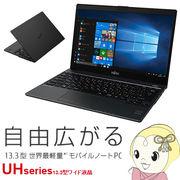 FMV 13.3型 ノートパソコン LIFEBOOK UH75/B3 FMVU75B3B [ピクトブラック]