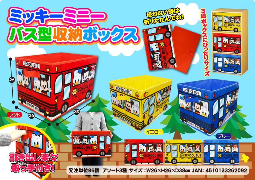 ミッキー&ミニーバス柄収納ボックス /ディズニー ミッキー ミニー 収納 キャラクター