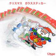 クリスマス ガラス ステッカー/ ステンドグラス風 かわいいサンタA /4パターン