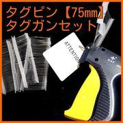 ■即納■ タグガン・タグピン&【75mm】 セット