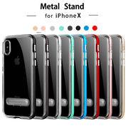 【即納アリ】iphone X 8 8plus /スタンド付アイフォンX ケース カバー/ バンパー付 8色(スタンドが金属製)