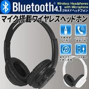 シンプルスタイルでどこでも!Bluetooth4.1マイク付ヘッドホン