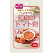ホリカフーズ おいしくミキサー 鶏肉のトマト煮