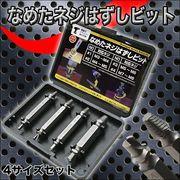 ケース付!潰れたボルト・ネジを簡単除去 インパクトドライバー対応 ネジ外しビット4本セット  NEJI-4P