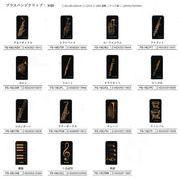 NAKNO ブラスバンドクリップ 15種