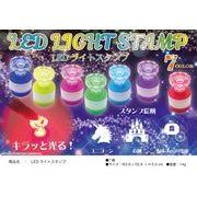 「光る」LEDライトスタンプ