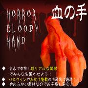 超リアル!!細かい指紋やシワまで再現!血の手