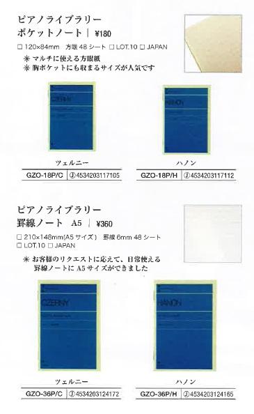 NAKNO ピアノライブラリー ポケットノート 罫線ノート