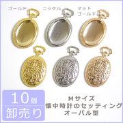 【10個・Mサイズ・卸売り】 懐中時計のセッティング オーバル型