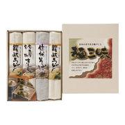 (食品)(低額食品)麺三昧 MELN-100