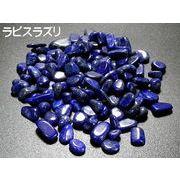 天然石/パワーストーン ラピスラズリ 原石磨きチップ 50g量り売り