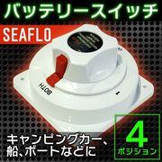 SEAFLOバッテリースイッチ 4ポジション DIY・工具電動工具関連