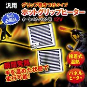 汎用 ホットグリップヒーター 12V 接着式温熱 パネルヒーター 瞬間発熱 ON/OFF切り替え