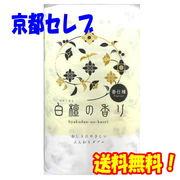 【お歳暮に】四国特紙 白檀の香り トイレットペーパー12ロールダブル30m×8パック 00357