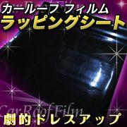 カールーフ フィルム ラッピングシート 艶ありブラック/黒 1m×1.52m 光沢 高級車 カー