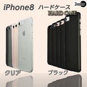★iPhone8専用★シンプルで使いやすい★背面用ジャケット★iPhone8ハードケース