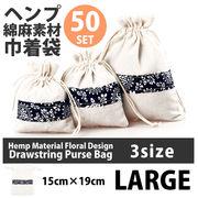 【即納】【包装】50枚セット★ヘンプ綿麻素材巾着袋ラッピング袋Lサイズ[ihb5043]ペイズリー柄