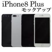 細部まで再現!! iphone8Plus モックアップ 撮影用、展示用5.5インチ サンプル 見本 iPhone8 plus