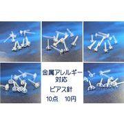 【新商材CP 金属アレルギー対応ピアス】樹脂製ピアスの針 デザイン5種類 10点(5ペア)=10円