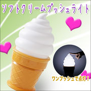 クリーム部分をPUSH!!優しい光が辺りを包み込む★LED★ソフトクリームプッシュライト