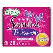 サラサーティSara・li・e Tバックショーツ用 20個【 小林製薬 】 【 生理用品 】