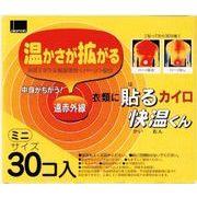 貼る快温くんミニ30コイリ 【 オカモト 】 【 カイロ 】