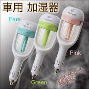 ◆冬の車内を快適に!◆車用加湿器◆コパクトでオシャレな加湿器/緑・青・ピンク