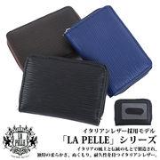 本革 イタリアンレザー LA PELLE パスケース付き ラウンド小銭入れ メンズ LP-2007