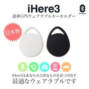 iHere 3 アイヒア GPSトラッカー ロガー Bluetooth 防犯 防災 リモートシャッター