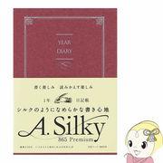 D411-RD アピカ シルクのようになめらかな書き心地 A.Silky 1年自由日記 B6 (182×128mm) 赤 横書き 20