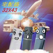 【初回送料無料】宅配袋★全3色♪Qkdd【32x43】