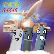 【初回送料無料】宅配袋♪全3色◇Qkdd【34x46】