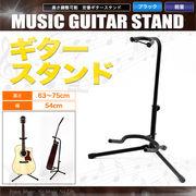 ギタースタンド 定番 シンプル ベーススタンド