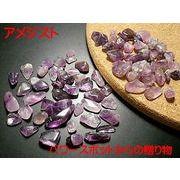 【天然石/パワーストーン】アメジスト 原石チップ 100g~1kg量り売り インド産